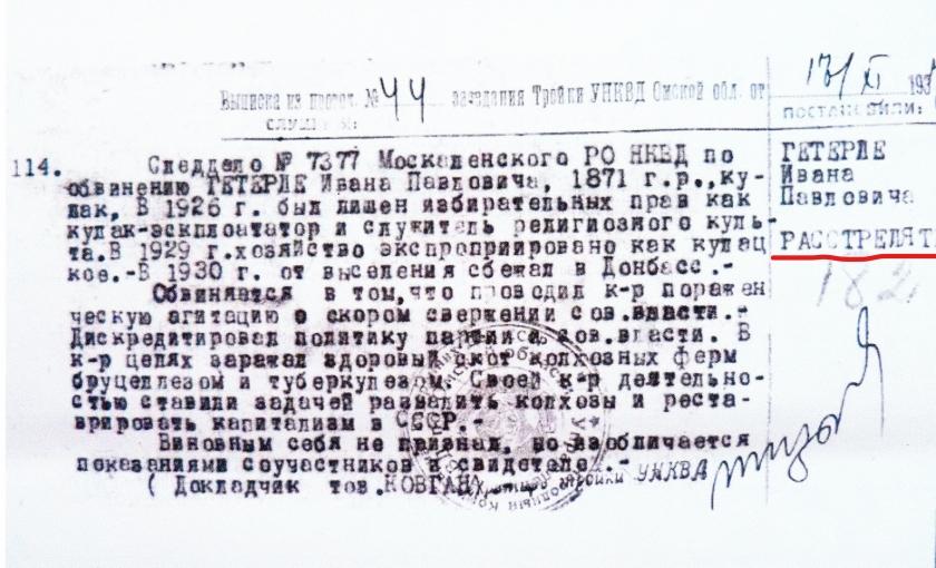 Auszug aus dem Protokoll Nr. 44 der Sitzung der Troika UNKWD in Omsk-Gebiet vom 17.11.1937