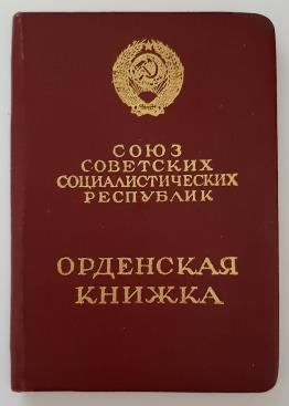 Zertifikat zum Orden des mütterlichen Ruhms, 3. Stufe