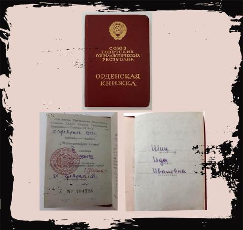 Zertifikat (Urkunde) zum Orden des mütterlichen Ruhms, 3. Stufe