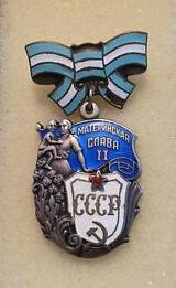 Orden des mütterlichen Ruhms, 2. Klasse (UdSSR)